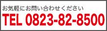 TEL 0823-82-8500