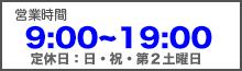 営業時間9:00~19:00
