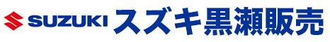 スズキ黒瀬販売 | CAL(キャル) – 東広島の自動車販売・軽自動車・小型車・普通車販売、中古車販売、車検整備