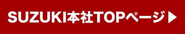 suzuki本社TOPページへ