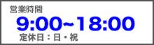 営業時間9:00〜18:00定休日-日祝
